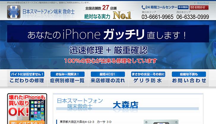 日本スマートフォン端末救命士 大森店