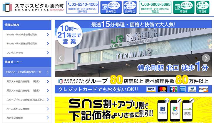 スマホスピタル錦糸町