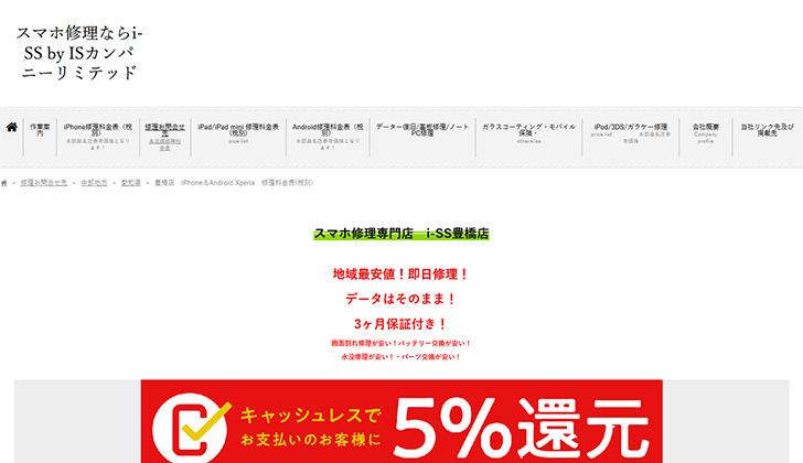 i-ss豊橋店