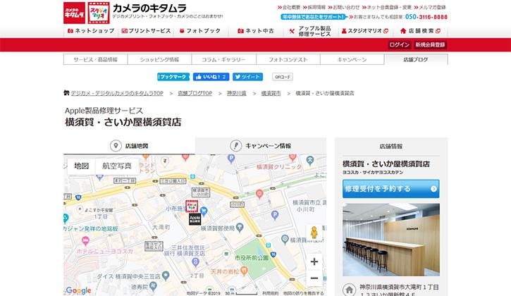 カメラのキタムラ横須賀