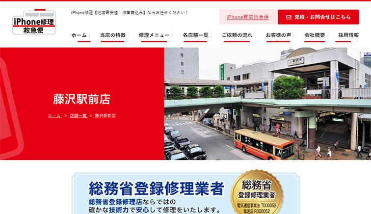 iPhone修理救急便 藤沢駅前店