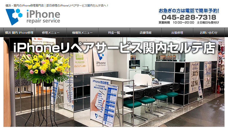 iPhone repair service 関内