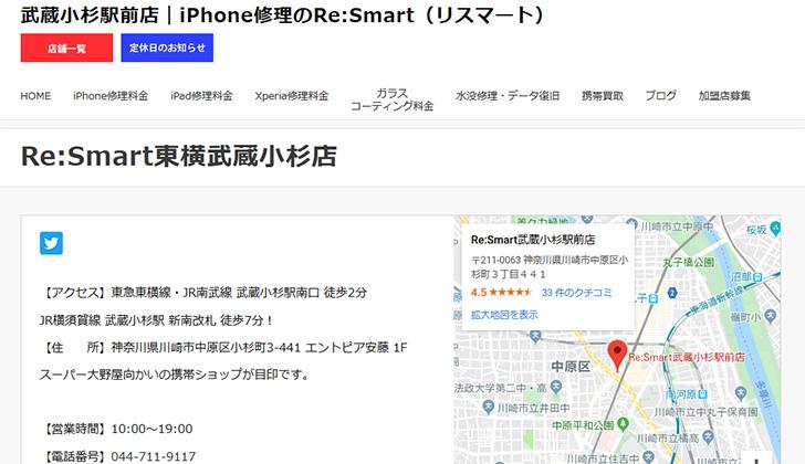 Re:Smart東横武蔵小杉店