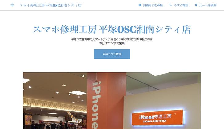 iPhone修理工房 平塚店