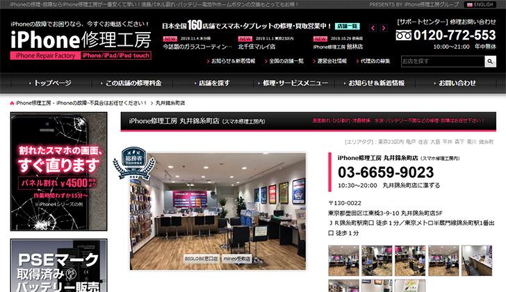 iPhone修理工房 丸井錦糸町店