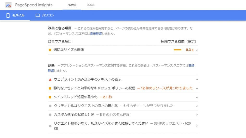 PageSpeed Insightsの改善提案