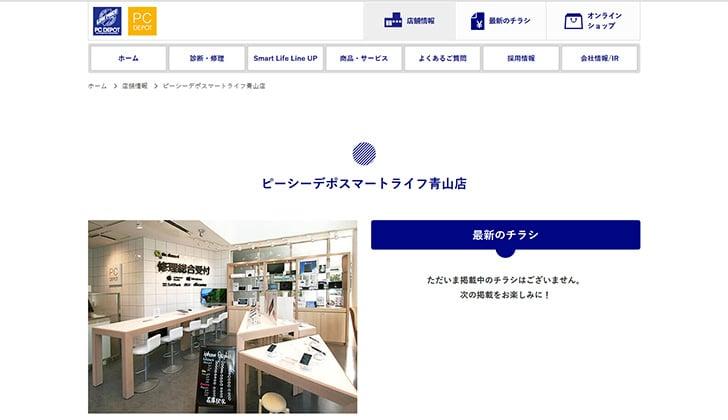 ピーシーデポスマートライフ青山店