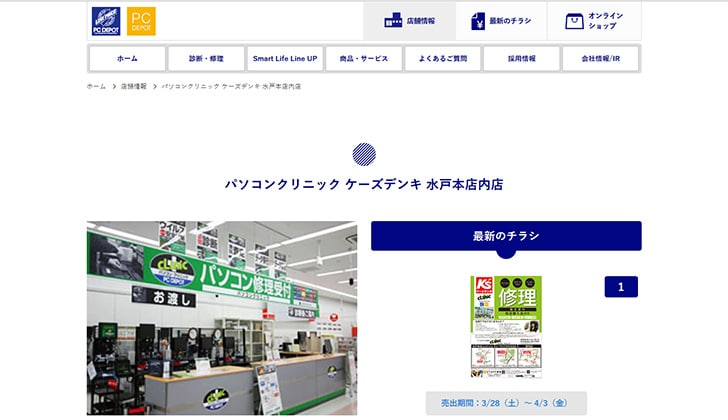 パソコンクリニック ケーズデンキ 水戸本店内店