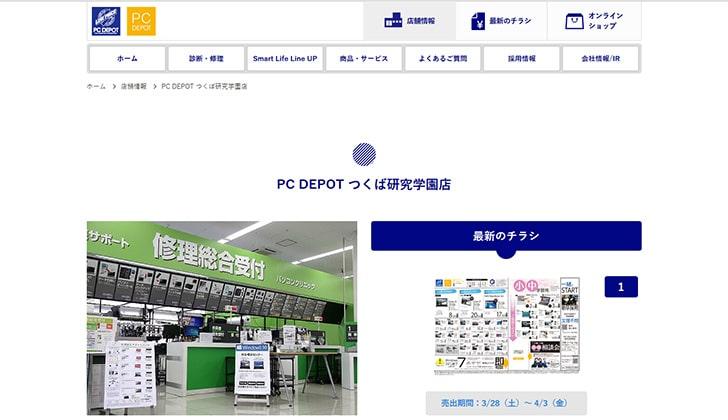 PC DEPOT つくば研究学園店