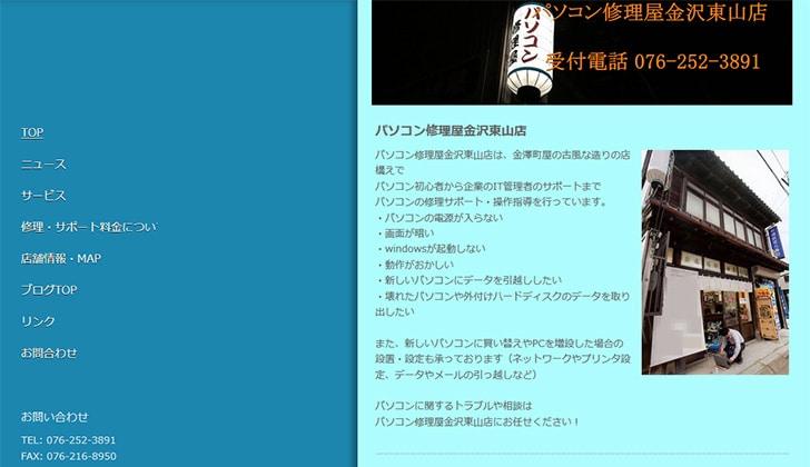 パソコン修理屋金沢東山店