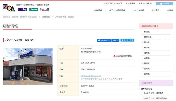 パソコンの館 金沢店