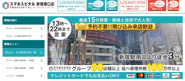 smahospital_shinjukuminami